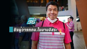 """""""ชัชชาติ""""จ่อชิงผู้ว่าฯ กทม. ในนามอิสระ ปัดทรยศเพื่อไทย"""