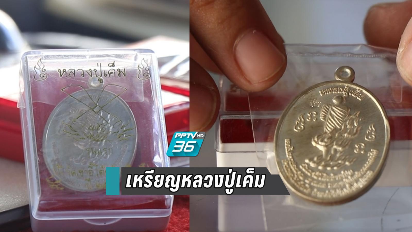 """สาธุ! มีจริง พบเหรียญ """"หลวงปู่เค็ม""""รุ่นแรก ที่ตลาดพระเชียงใหม่"""
