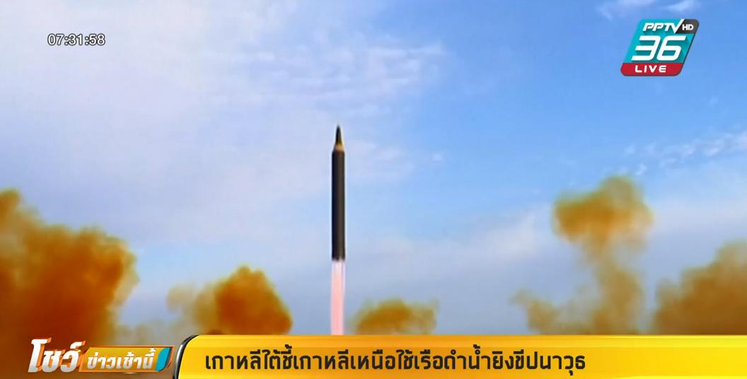เกาหลีใต้ชี้เกาหลีเหนือใช้เรือดำน้ำยิงขีปนาวุธ