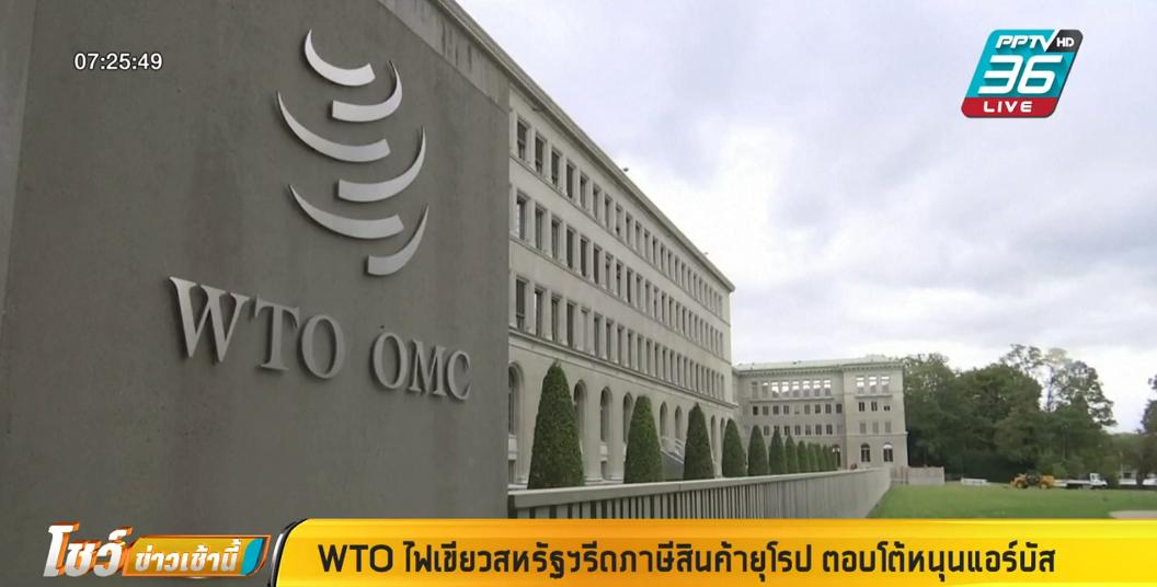 WTO ไฟเขียวสหรัฐฯรีดภาษีสินค้ายุโรป ตอบโต้หนุนแอร์บัส