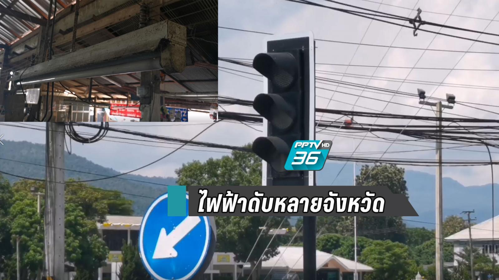 วุ่น! ไฟดับหลายจังหวัดภาคเหนือ เหตุสถานีจ่ายไฟแม่เมาะขัดข้อง
