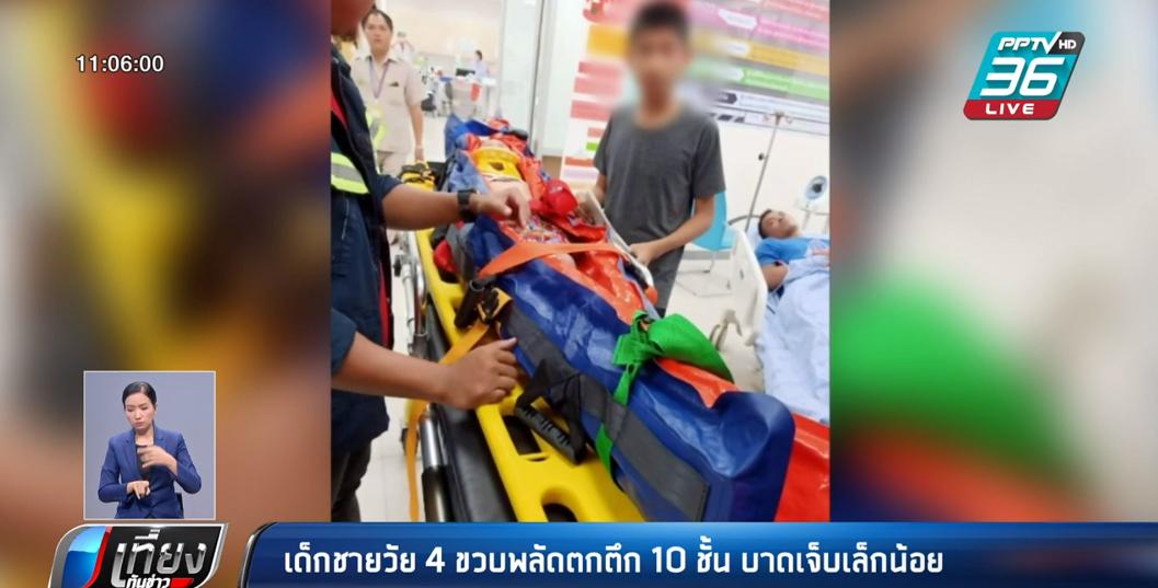 เด็กชายวัย 4 ขวบพลัดตกตึก 10 ชั้น บาดเจ็บเล็กน้อย