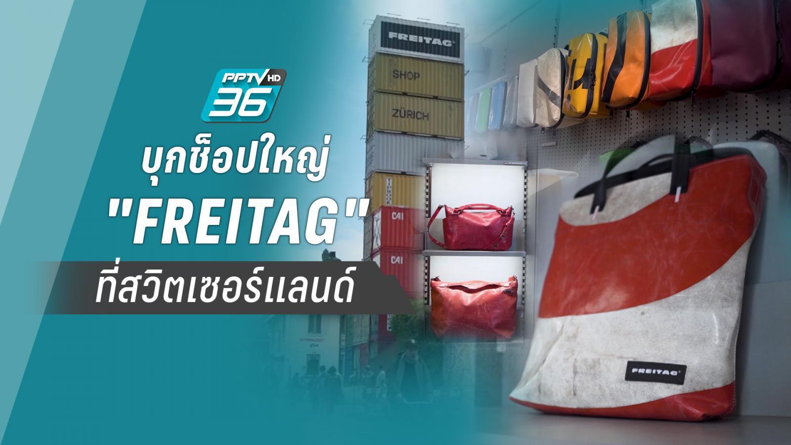"""กระเป๋าผ้าใบรถบรรทุก """"FREITAG"""" สัญชาติสวิตเซอร์แลนด์ ที่คนไทยกำลังนิยม"""