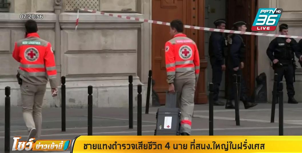 ชายแทงตำรวจเสียชีวิต 4 นาย ที่สนง.ใหญ่ในฝรั่งเศส