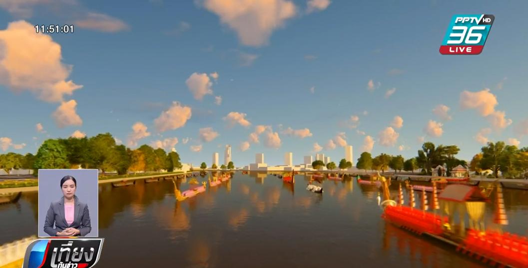 เปิดเส้นทางและรูปแบบขบวนเรือพระราชพิธี