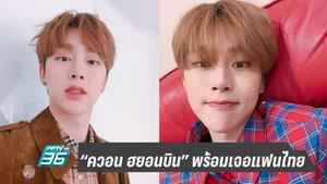 """ตี๋เจ้าเสน่ห์ """"ควอน ฮยอนบิน"""" พร้อมเจอแฟนคลับชาวไทย"""