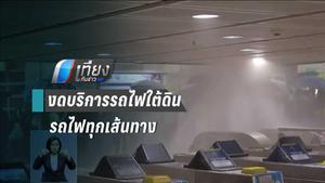 ฮ่องกง สั่ง ระงับบริการรถไฟใต้ดิน – รถไฟทุกเส้นทาง
