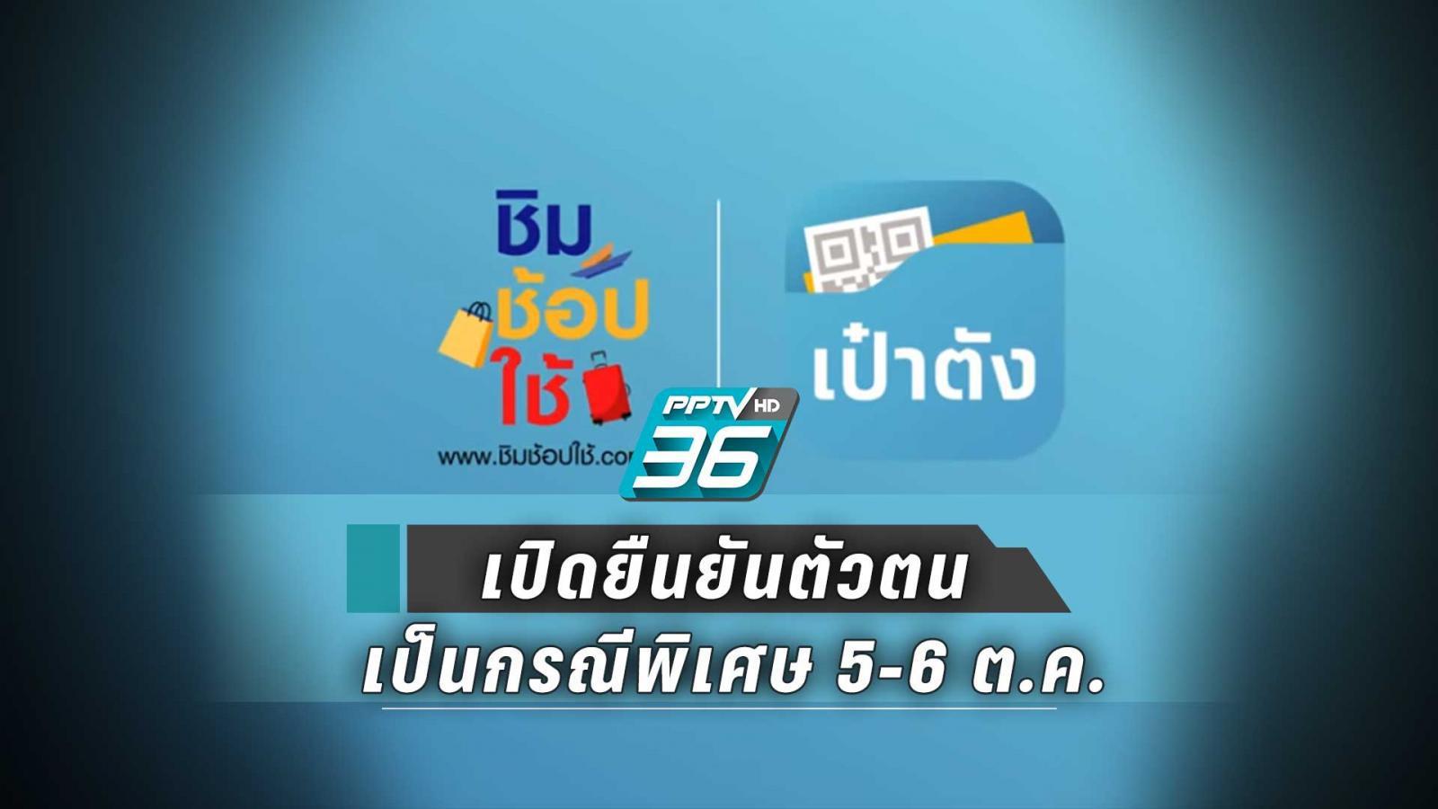 กรุงไทย แจ้ง เปิดยืนยันตัวตน เป็นกรณีพิเศษ 5-6 ต.ค.นี้