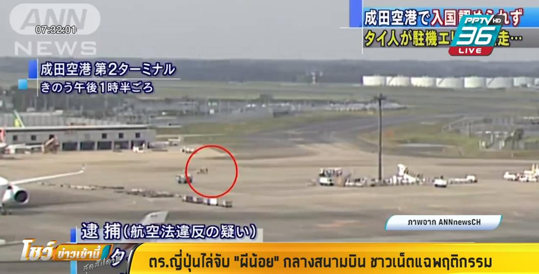 """ตร.ญี่ปุ่นไล่จับ """"ผีน้อย"""" กลางสนามบิน ชาวเน็ตแฉพฤติกรรม"""