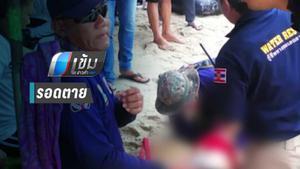พลเมืองดีช่วยเด็ก 4 ขวบ จมน้ำทะเลบางแสน จนท.ปั้มหัวใจ รอดตายหวุดหวิด