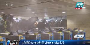 รถไฟใต้ดินฮ่องกง เปิดให้บริการบางส่วน หลังม็อบบุกทำลาย เสียหายหนัก