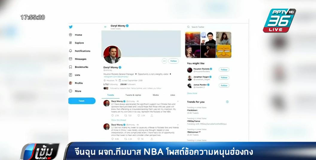 จีนฉุน ผจก.ทีมบาส NBA โพสต์ข้อความหนุนฮ่องกง
