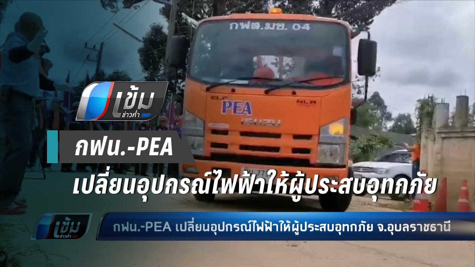 กฟน. - PEA ลงพื้นที่อุบลฯ เปลี่ยนอุปกรณ์ไฟฟ้า ให้ผู้ประสบอุทกภัย