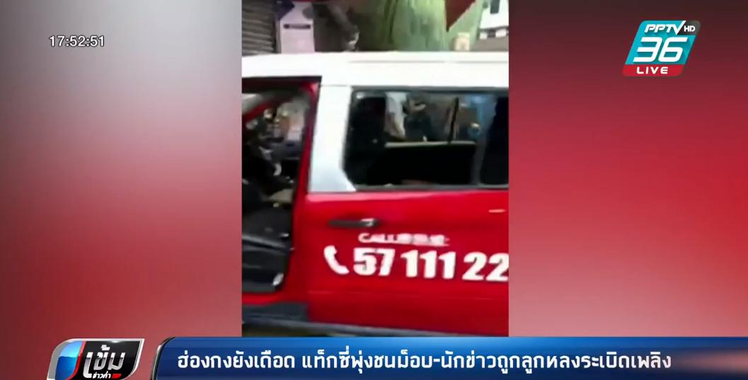 ฮ่องกงยังเดือด แท็กซี่พุ่งชนม็อบ-นักข่าวถูกลูกหลงระเบิดเพลิง