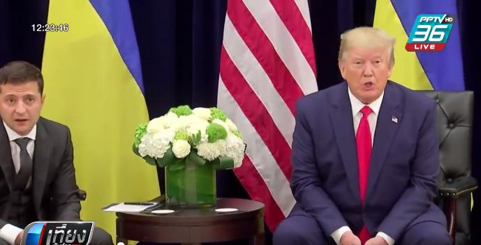 """""""ทรัมป์"""" เจอแฉอีก ปมบีบผู้นำยูเครน"""