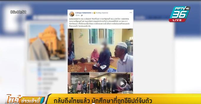 กลับถึงไทยแล้ว นักศึกษาถูกอียิปต์จับตัว