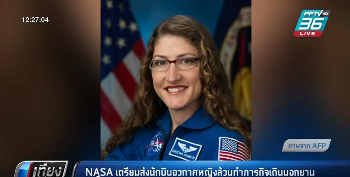 นาซา เตรียมส่งนักบินอวกาศหญิงล้วน ทำภารกิจเดินนอกยาน