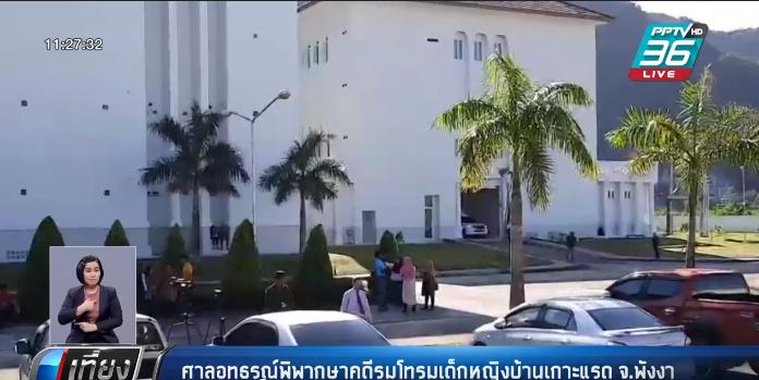 ศาลอุทธรณ์พิพากษาคดีรุมโทรมเด็กหญิงบ้านเกาะแรด จ.พังงา