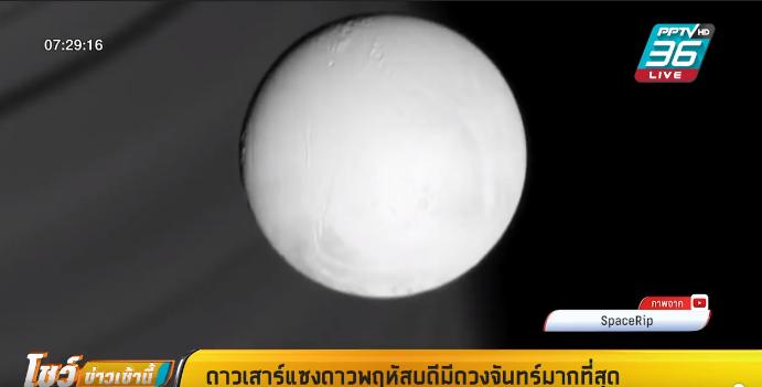 ดาวเสาร์ แซงดาวพฤหัสบดี มีดวงจันทร์มากที่สุด