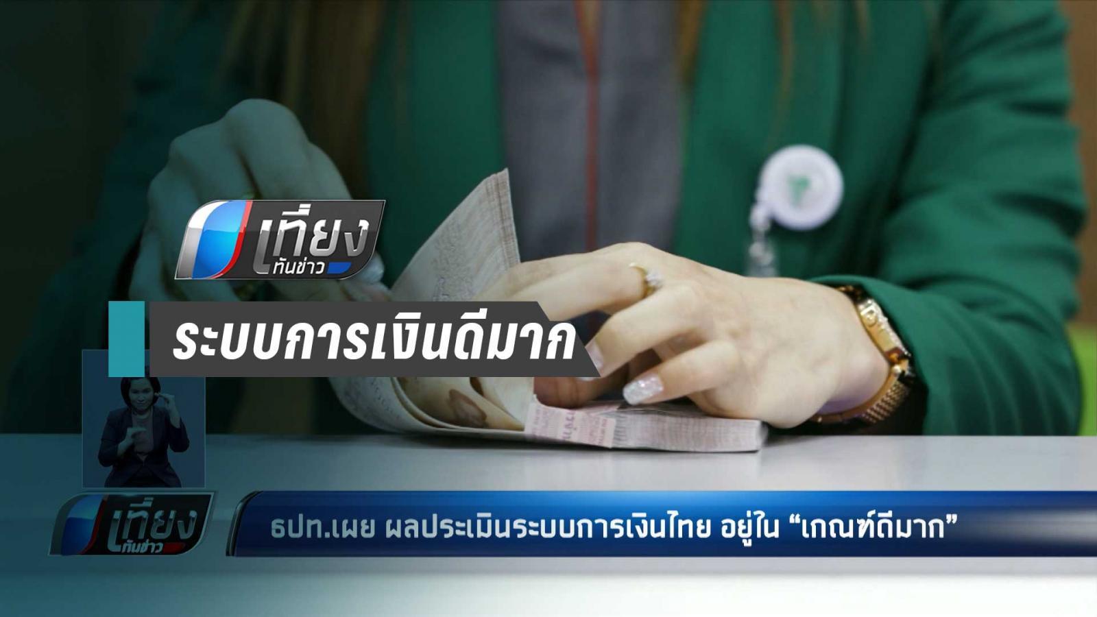 """แบงก์ชาติ เผย ผลประเมินระบบการเงินไทย อยู่ใน """"เกณฑ์ดีมาก"""""""