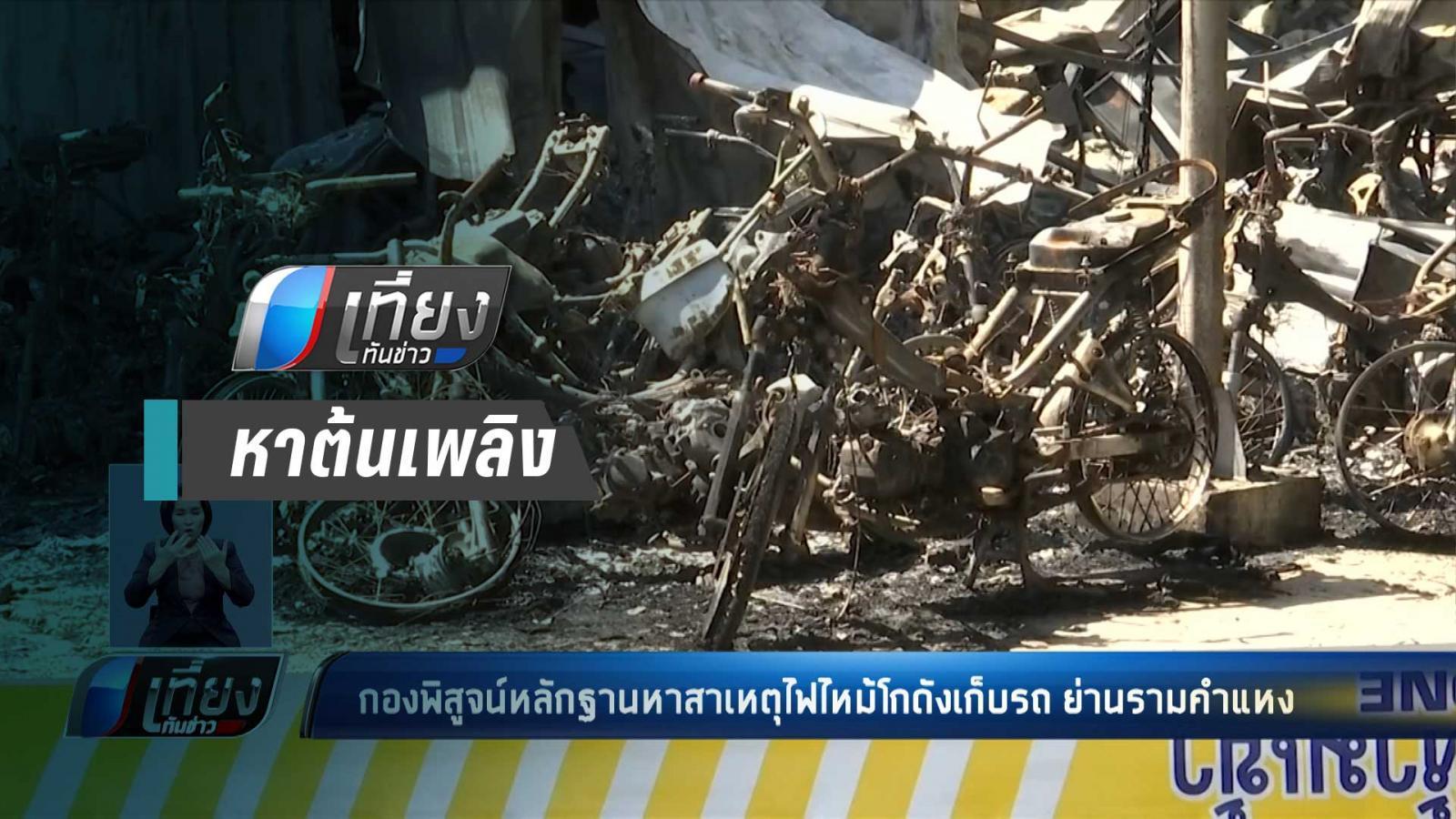 ตร.เร่งหาสาเหตุไฟไหม้โกดังเก็บรถ จยย.รอประมูล เสียหายกว่า 200 คัน