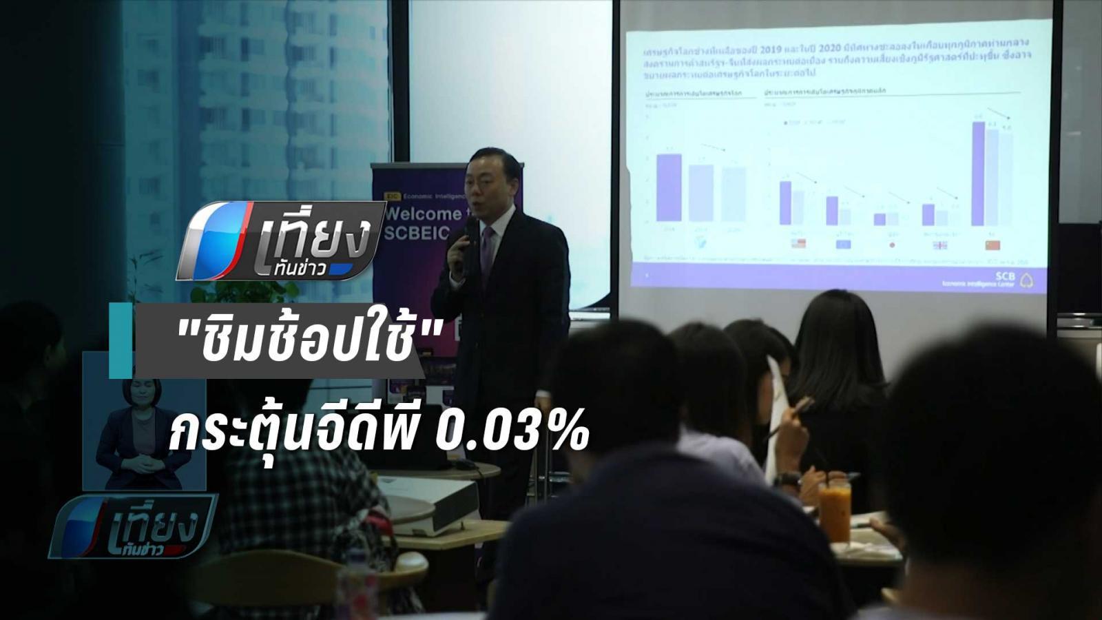 """EIC ประเมิน """"ชิมช้อปใช้"""" กระตุ้นจีดีพี 0.03%"""