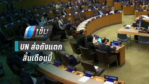 UN ส่อถังแตกสิ้นเดือนนี้ วอนสมาชิกช่วยจ่ายเงินอุดหนุน