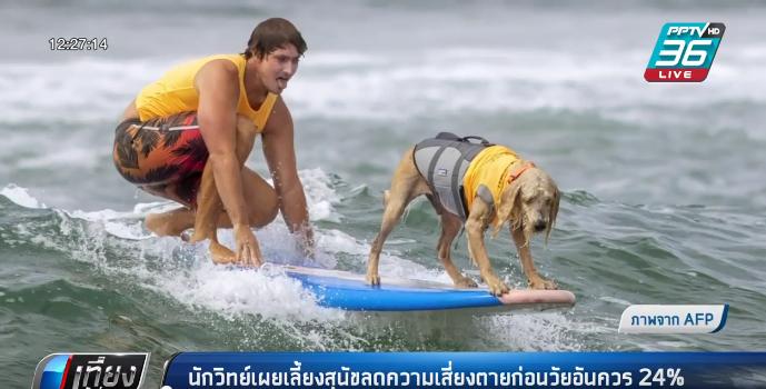 นักวิทย์เผยเลี้ยงสุนัขลดความเสี่ยงตายก่อนวัยอันควร 24%