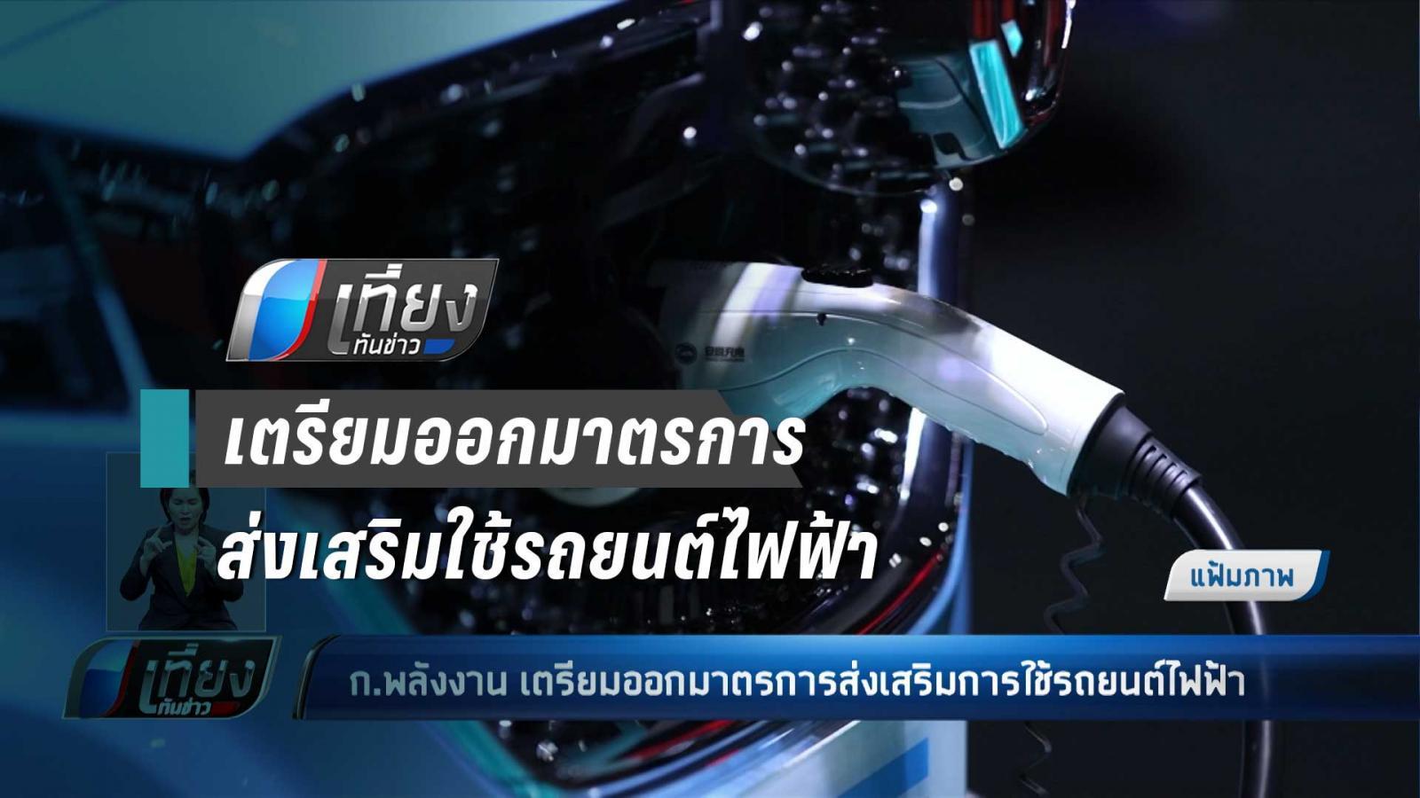 ก.พลังงาน เตรียมออกมาตรการส่งเสริมใช้รถยนต์ไฟฟ้า