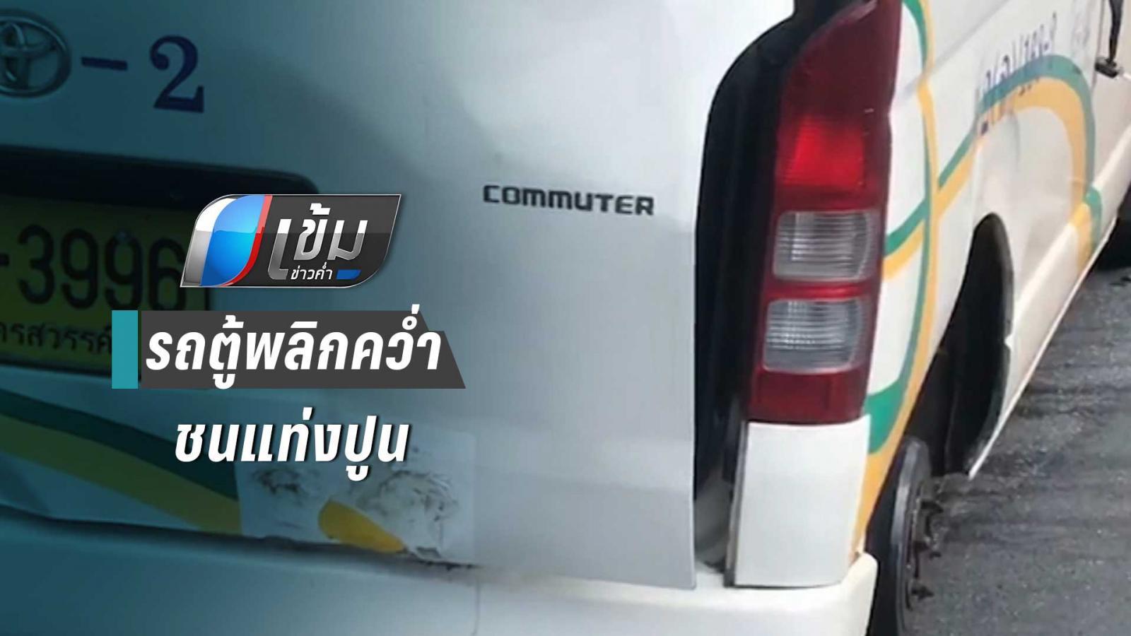 รถตู้โดยสารพลิกคว่ำชนแท่งปูนข้างทาง บาดเจ็บสาหัส 5 คน