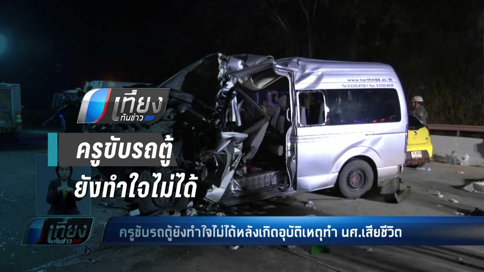 ครูขับรถตู้ยังทำใจไม่ได้หลังเกิดอุบัติเหตุทำ นศ.เสียชีวิต