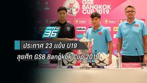 ช้างศึก U19 ประกาศรายชื่อลุยศึก GSB Bangkok Cup 2019   PPTV ยิงสดทุกนัด