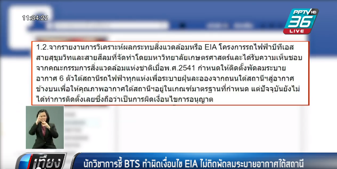 นักวิชาการชี้ BTS ทำผิดเงื่อนไข EIA ไม่ติดพัดลมระบายอากาศใต้สถานี