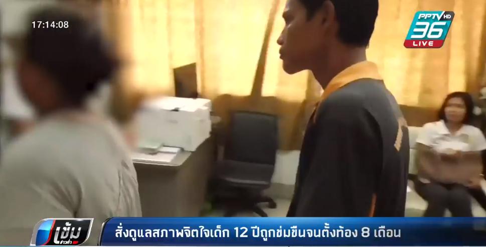 สั่งดูแลสภาพจิตใจเด็ก 12 ปีถูกข่มขืนจนตั้งท้อง 8 เดือน