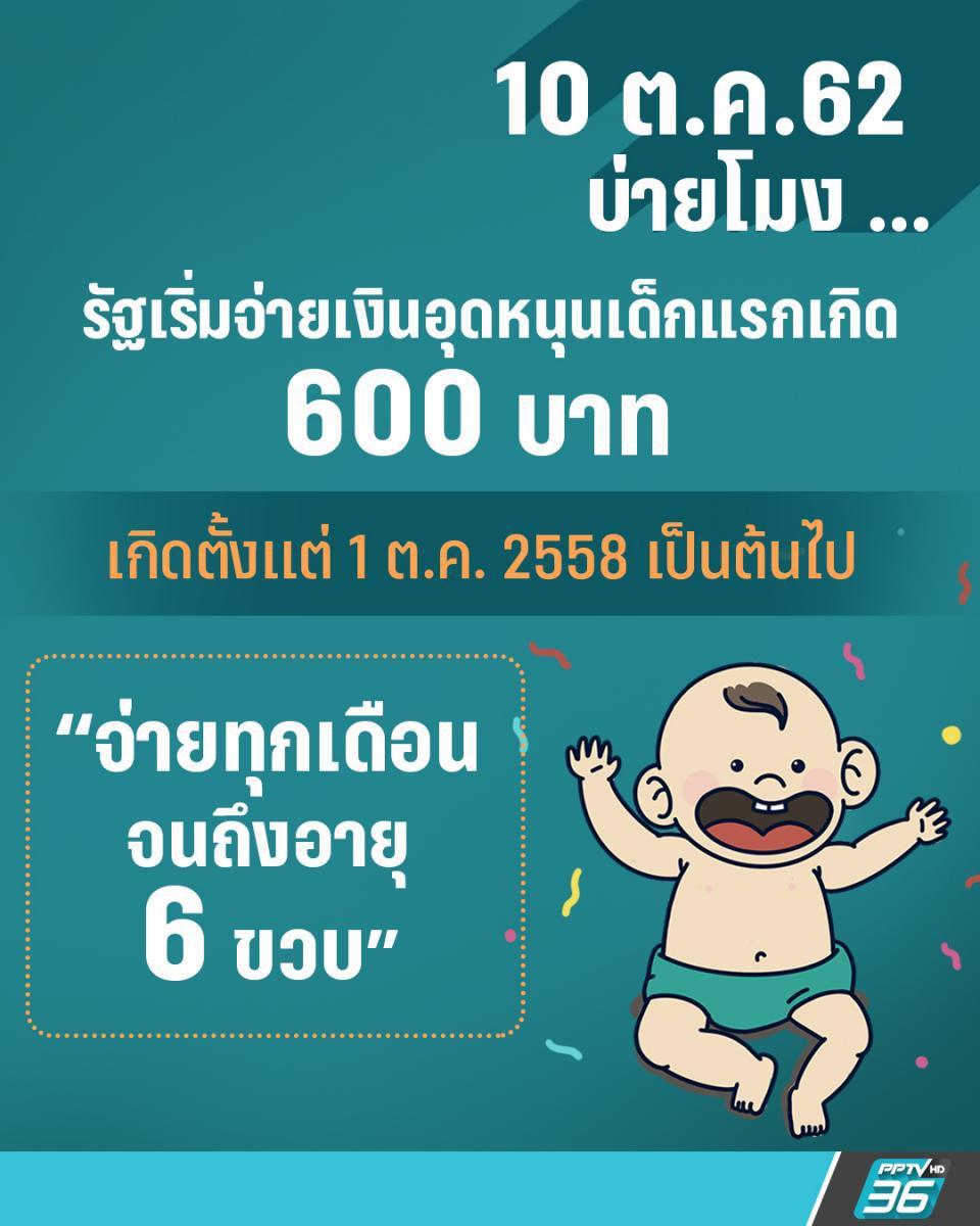 บ่ายนี้โอน !! พม.จ่ายเงินอุดหนุน เพื่อเลี้ยงดูเด็กแรกเกิด 600 บาท
