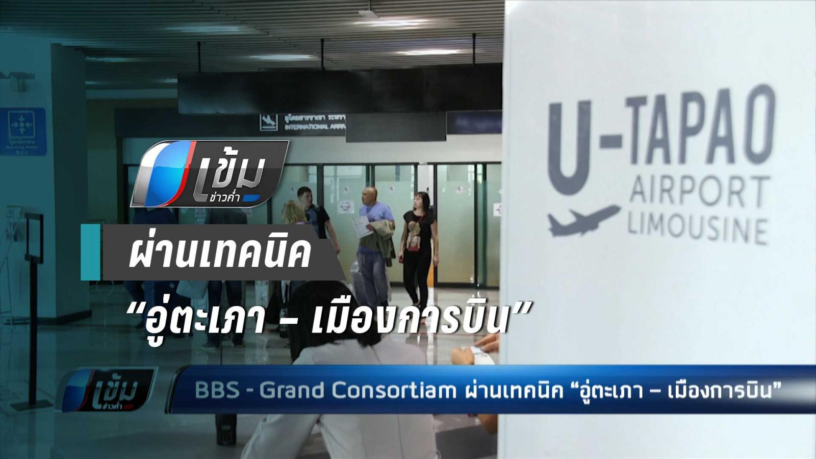 "BBS - Grand Consortiam ผ่านเทคนิค ""อู่ตะเภา – เมืองการบิน"""