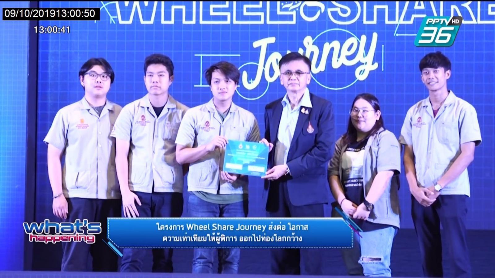 """สิงห์ บุญรอดบริวเวอรี่ จัดโครงการ """"Wheel Share Journey"""""""