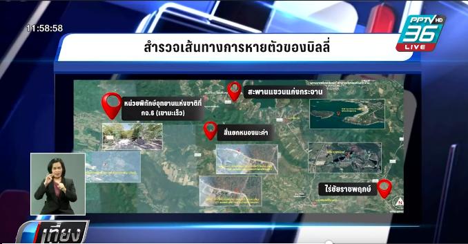 ดีเอสไอ บินสำรวจป่าแก่งกระจาน 6 จุด เชื่อมโยงคดีสังหาร