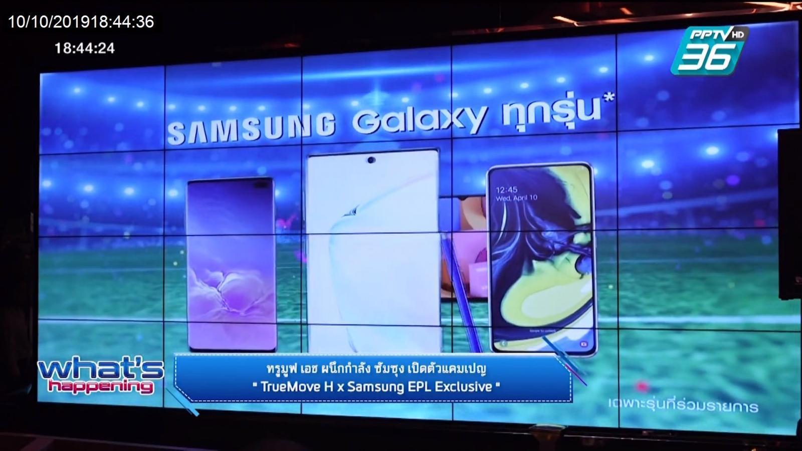 """ทรูมูฟ เอช ผนึกกำลัง ซัมซุง เปิดแคมเปญ """"TrueMove H x Samsung  EPL Exclusive"""""""