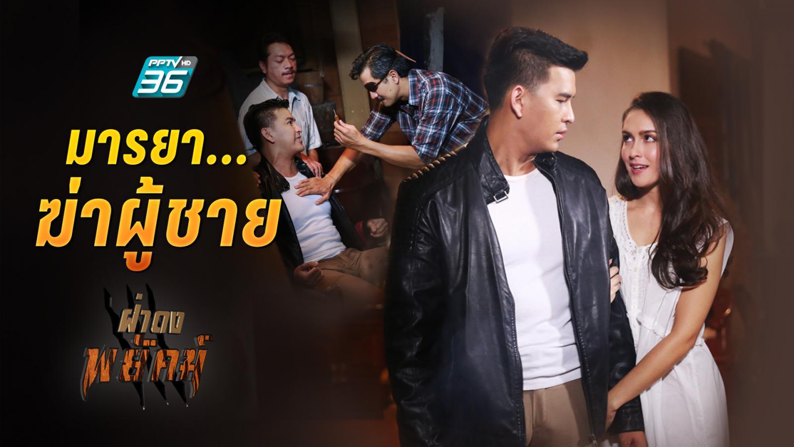 ฟินสุด | ฝ่าดงพยัคฆ์ EP.24 | PPTV HD 36