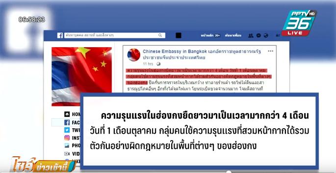 จีนเตือนนักการเมืองไทย หนุนม็อบฮ่องกง อาจกระทบสัมพันธ์