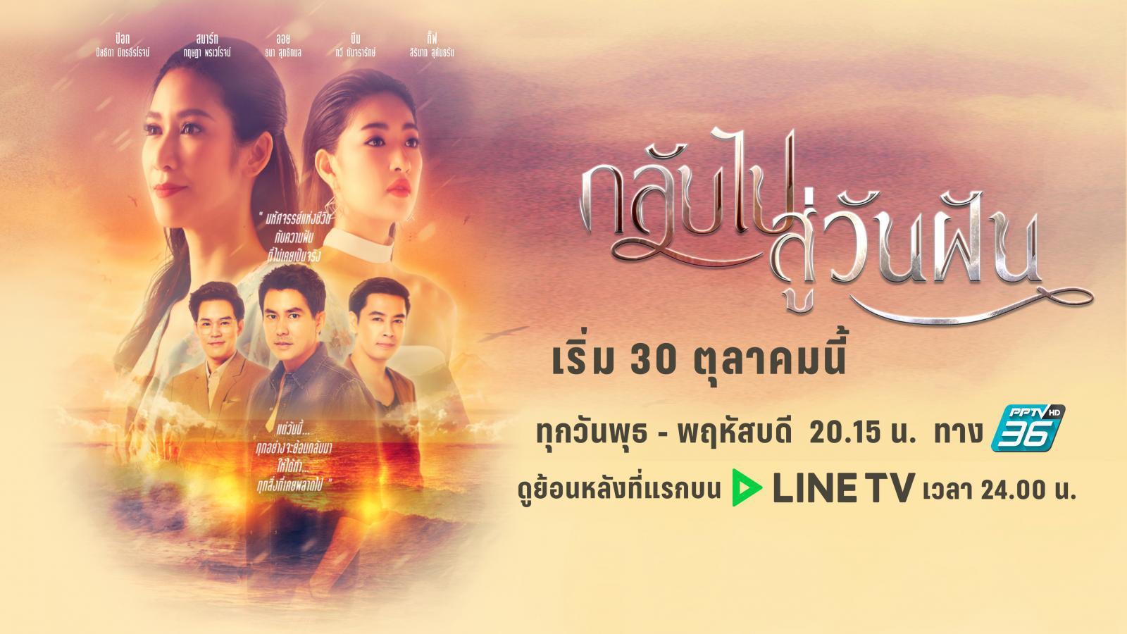 กลับไปสู่วันฝัน [Official Trailer] | เริ่ม 30 ตุลาคมนี้ เวลา 20.15 น. | ละครช่อง PPTV HD 36