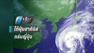 คาดไต้ฝุ่นฮากิบิสอาจส่งผลให้โตเกียวเผชิญฝนหนักสุดในรอบ 60 ปี