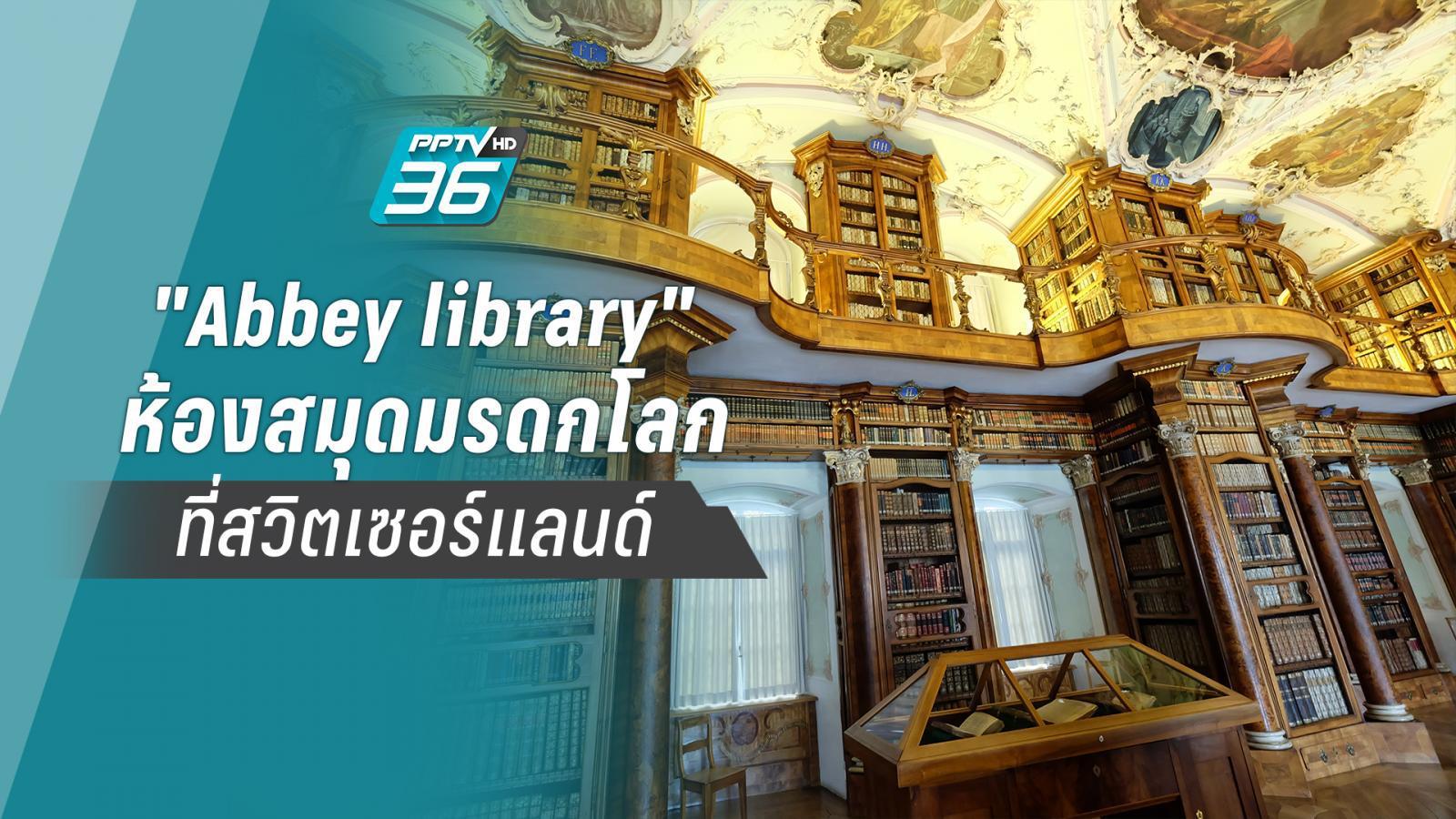 """""""Abbey library"""" ห้องสมุดมรดกโลกที่เก่าแก่ที่สุดในโลก"""