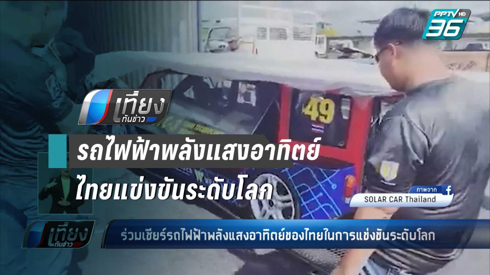 """ร่วมเชียร์ """"รถไฟฟ้าพลังแสงอาทิตย์"""" ของไทยในการแข่งขันระดับโลก"""