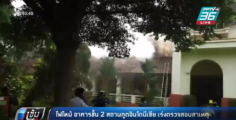 ไฟไหม้ อาคารชั้น 2 สถานทูตอินโดนีเซีย เร่งตรวจสอบสาเหตุ