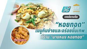 """อ่อลั่วะ หอยนางรมทอด เมนูกินง่าย อร่อยขั้นเทพ ที่ร้าน """"นายหมง หอยทอด"""""""
