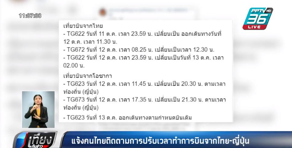 แจ้งคนไทยติดตามการปรับเวลาทำการบินจากไทย-ญี่ปุ่น