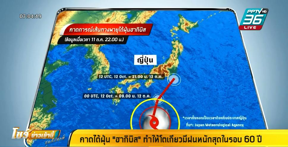 """อุตุฯญี่ปุ่น คาด ไต้ฝุ่น""""ฮากิบิส"""" ส่งผลโตเกียว ฝนหนักสุดรอบ 60 ปี"""