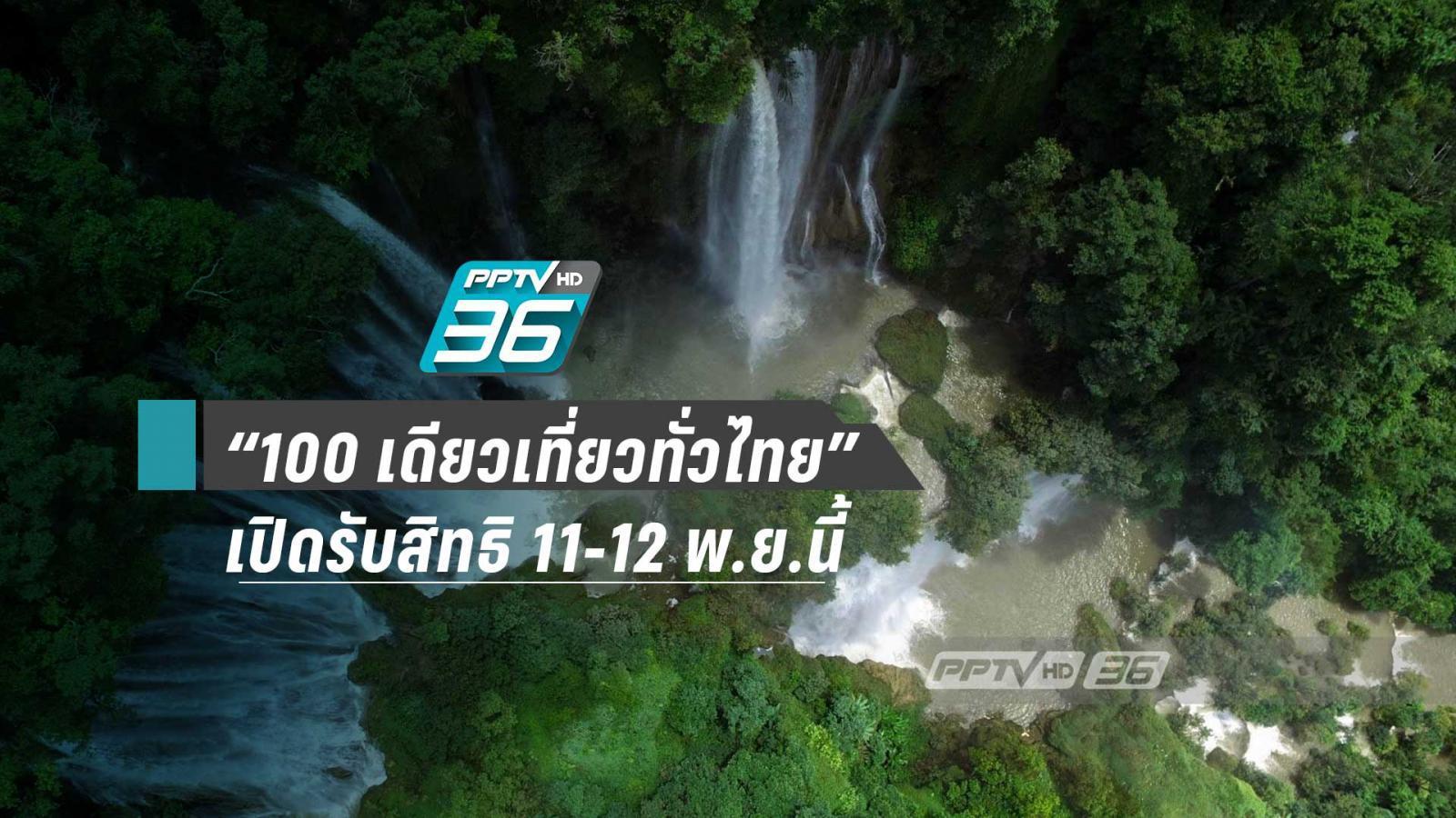 """เตรียมพร้อม !! เปิดรับสิทธิ """"100 เดียวเที่ยวทั่วไทย"""" 11-12 พ.ย.นี้"""